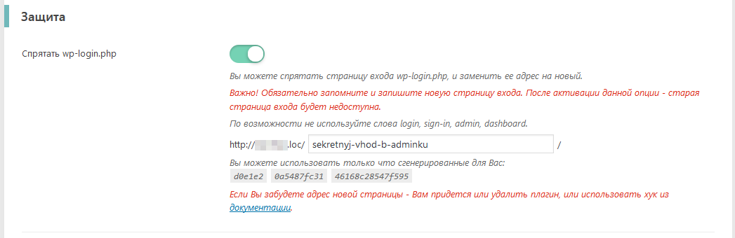 Активация настройки Спрятать wp-login.php в плагине Clearfy Pro
