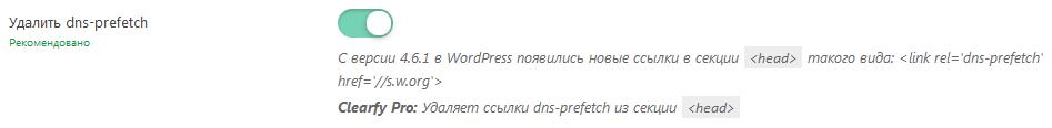 Как отключить и удалить DNS Prefetch в WordPress