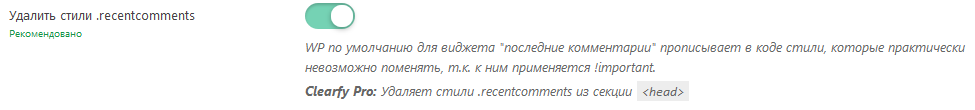 Удалить код стилей .recent-comments в WordPress