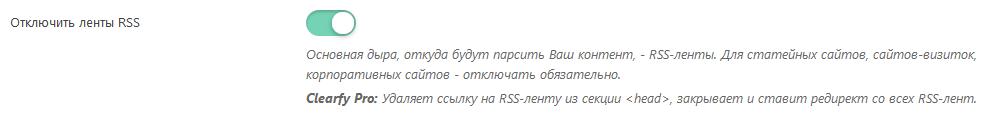 Как отключить и удалить RSS в WordPress