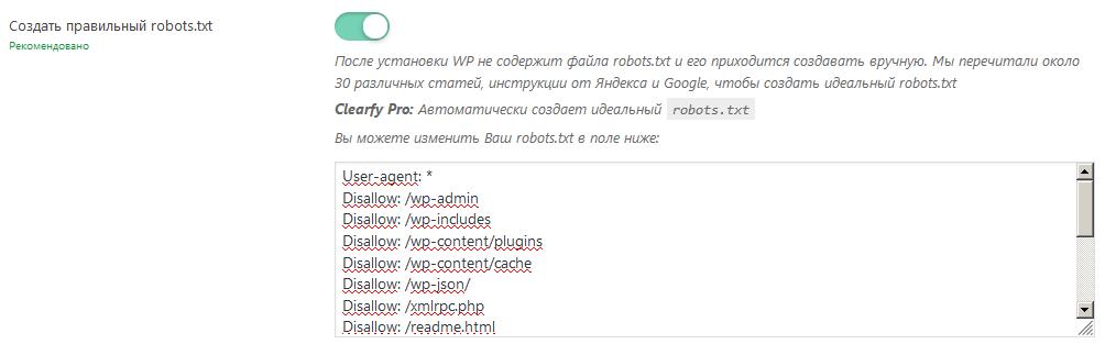 Правильный и рабочий robots.txt для WordPress в [current_year] году