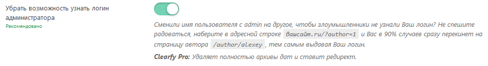 2 спооба спрятать логин админа в WordPress